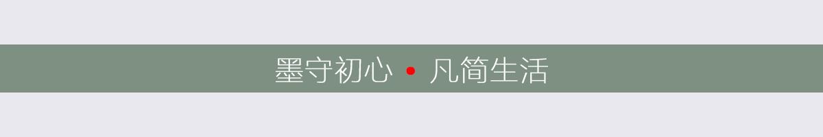 云臻轩中式装修图片