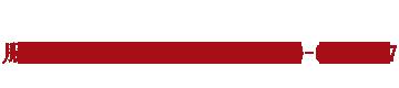 云臻轩中式设计机构联系电话