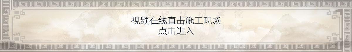 云臻轩中式设计机构施工现场视频记录