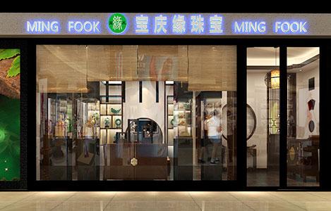中式珠宝店面门头装修效果图