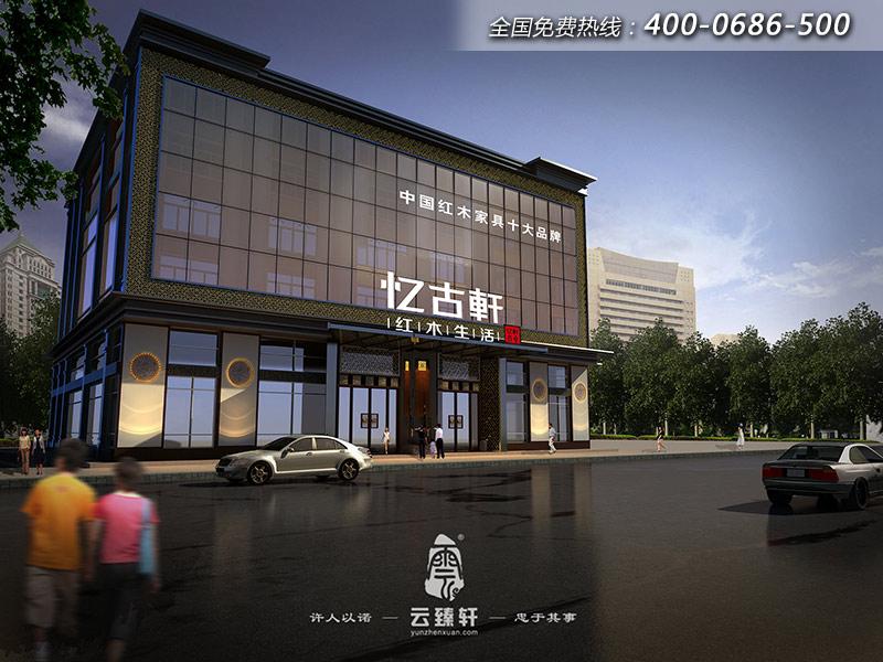 忆古轩红木家具展厅外立面设计效果图