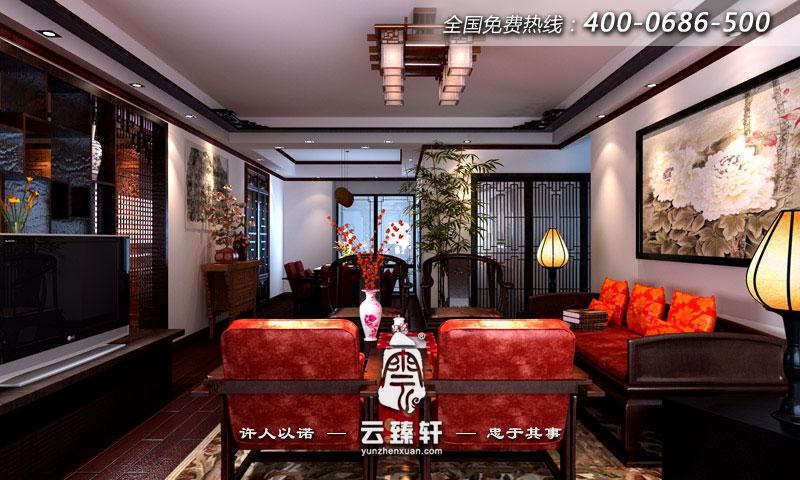 优雅而华贵的现代中式客厅设计效果图_北京云臻轩中式
