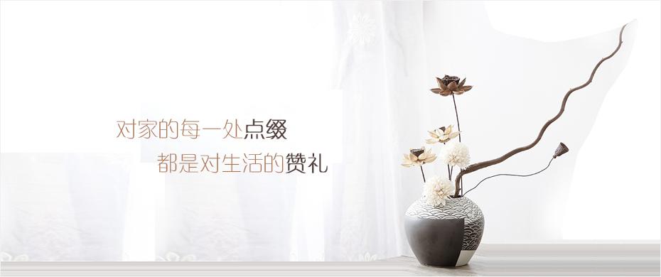 中式软装配饰