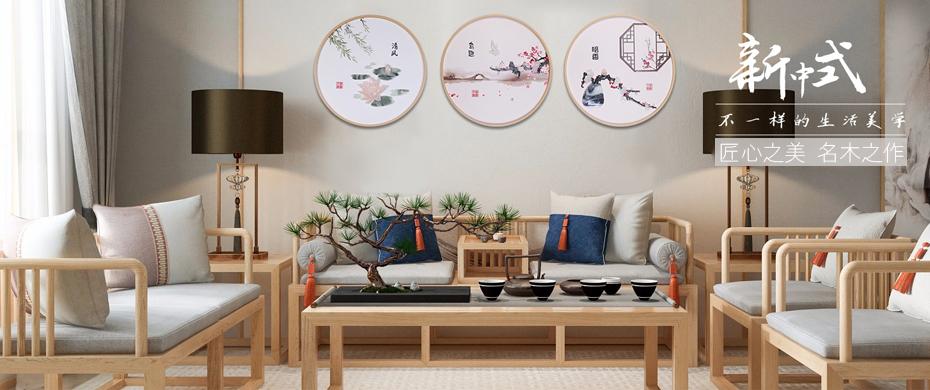 云臻轩中式家具图片