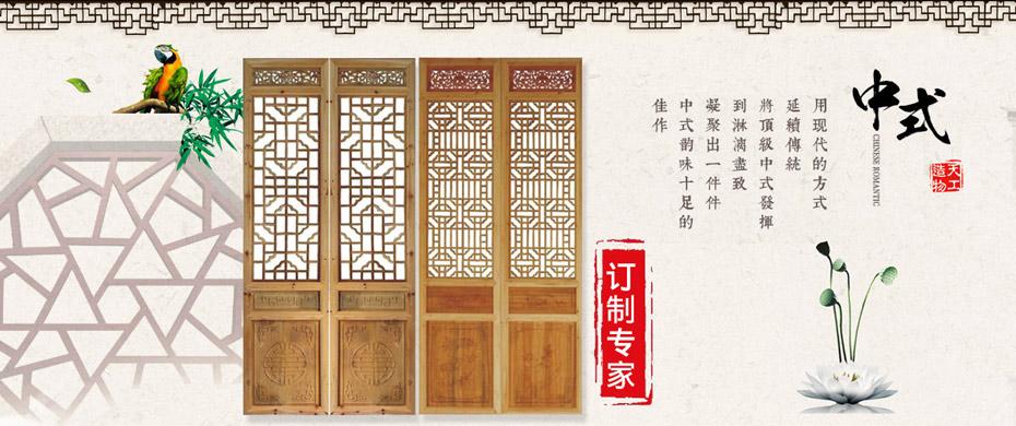 中式花格木制品